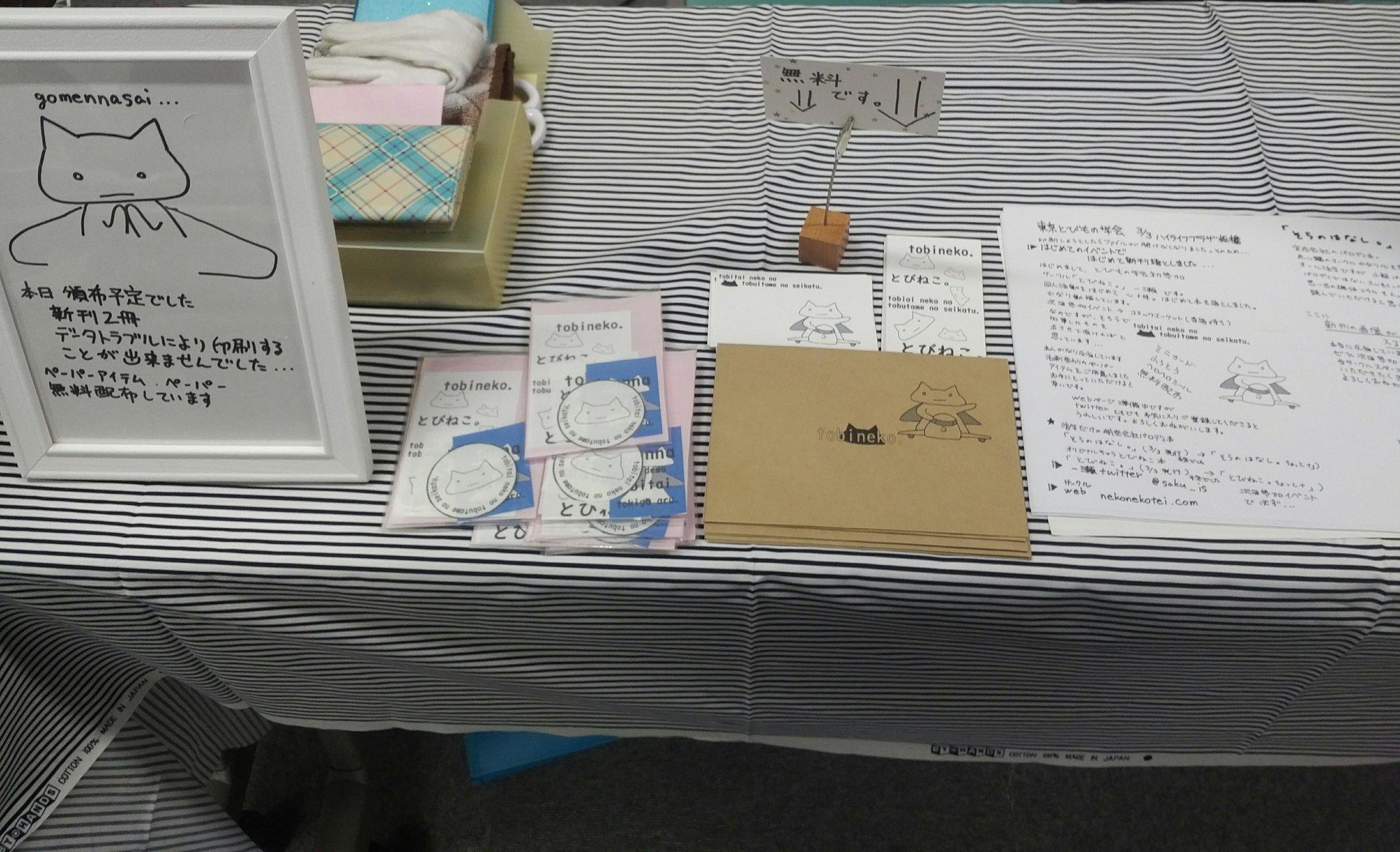 東京とびもの学会参加しました